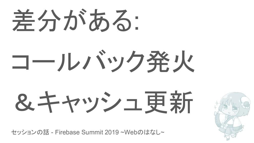 セッションの話 - Firebase Summit 2019 ~Webのはなし~ 差分がある:...