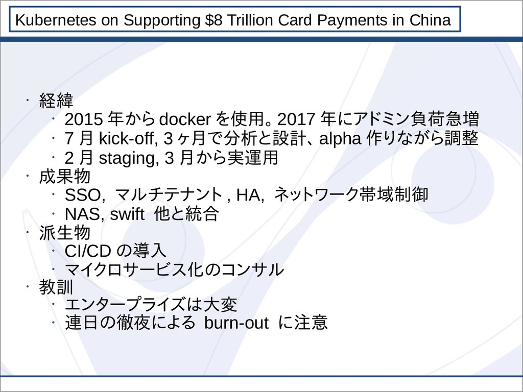 Kubernetes on Supporting $8 Trillion Card Payme...