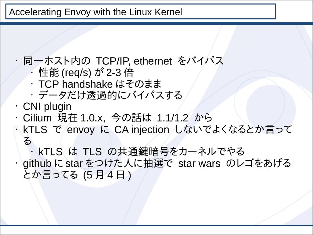 Accelerating Envoy with the Linux Kernel • 同一ホス...