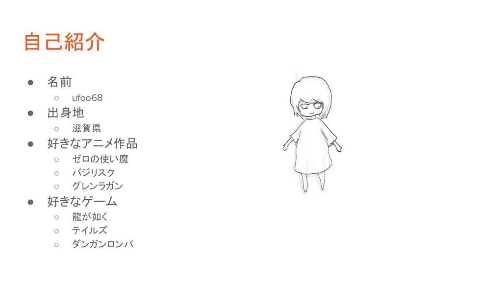 自己紹介 ● 名前 ○ ufoo68 ● 出身地 ○ 滋賀県 ● 好きなアニメ作品 ○ ゼロの...