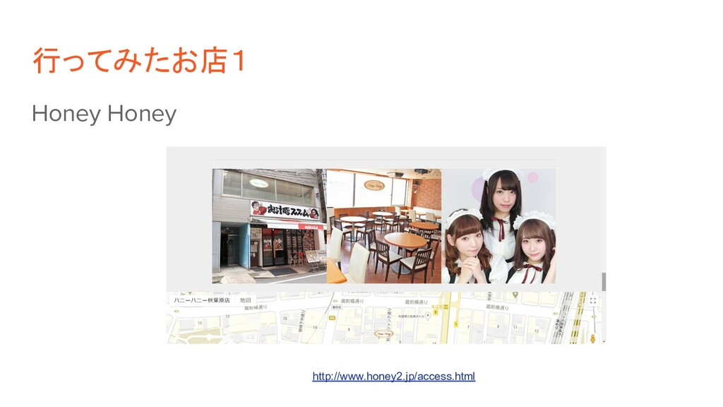 行ってみたお店1 Honey Honey http://www.honey2.jp/acces...