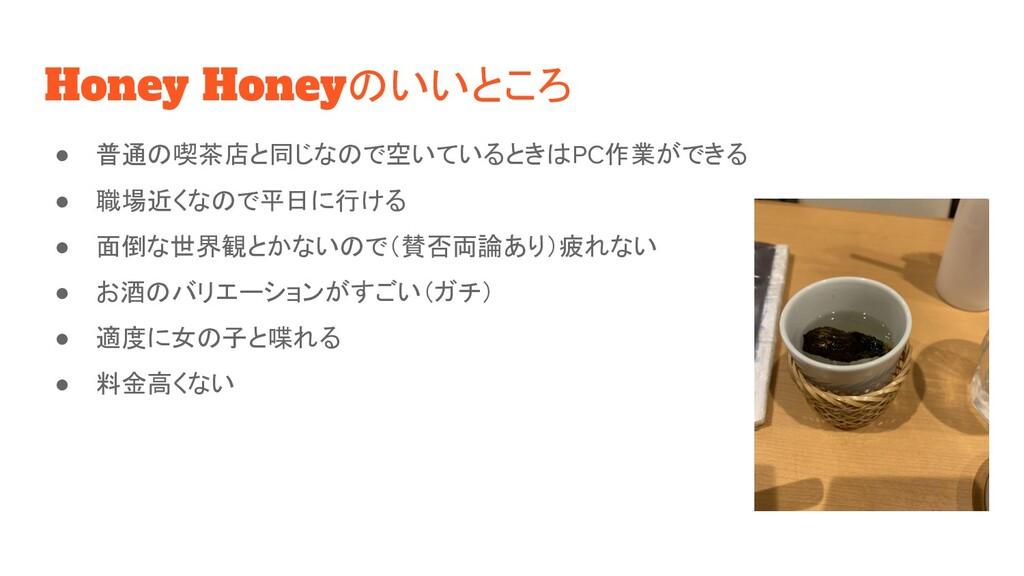 Honey Honeyのいいところ ● 普通の喫茶店と同じなので空いているときはPC作業ができ...