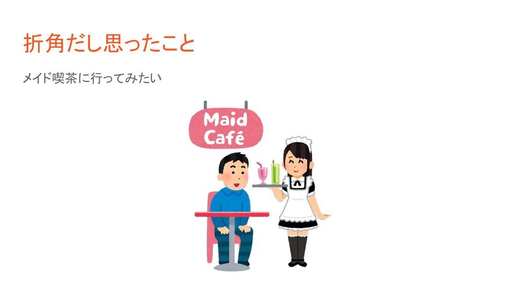 折角だし思ったこと メイド喫茶に行ってみたい