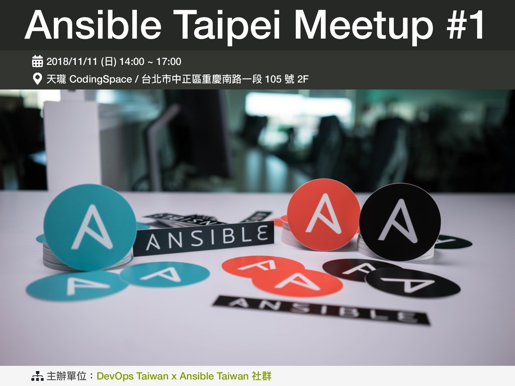 Ansible Taipei Meetup #1 2018/11/11 (⽇日) 14:00 ...