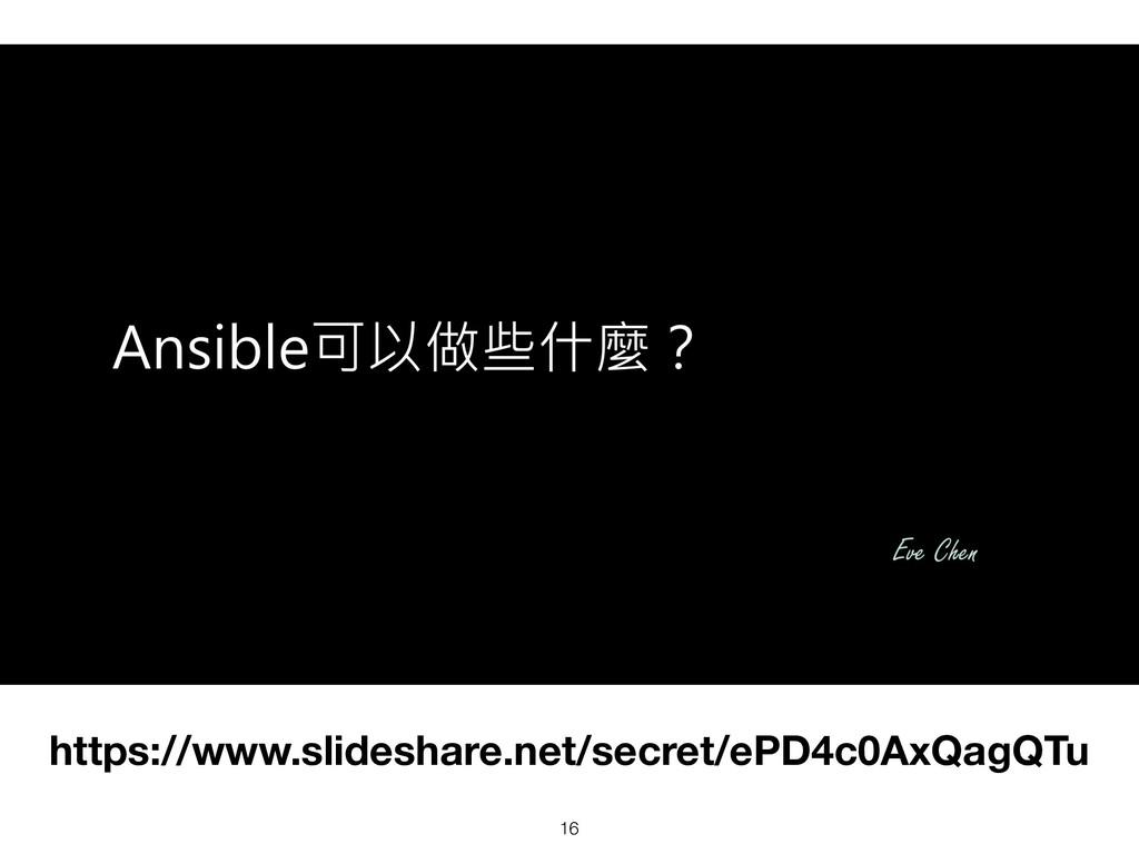 !16 https://www.slideshare.net/secret/ePD4c0AxQ...