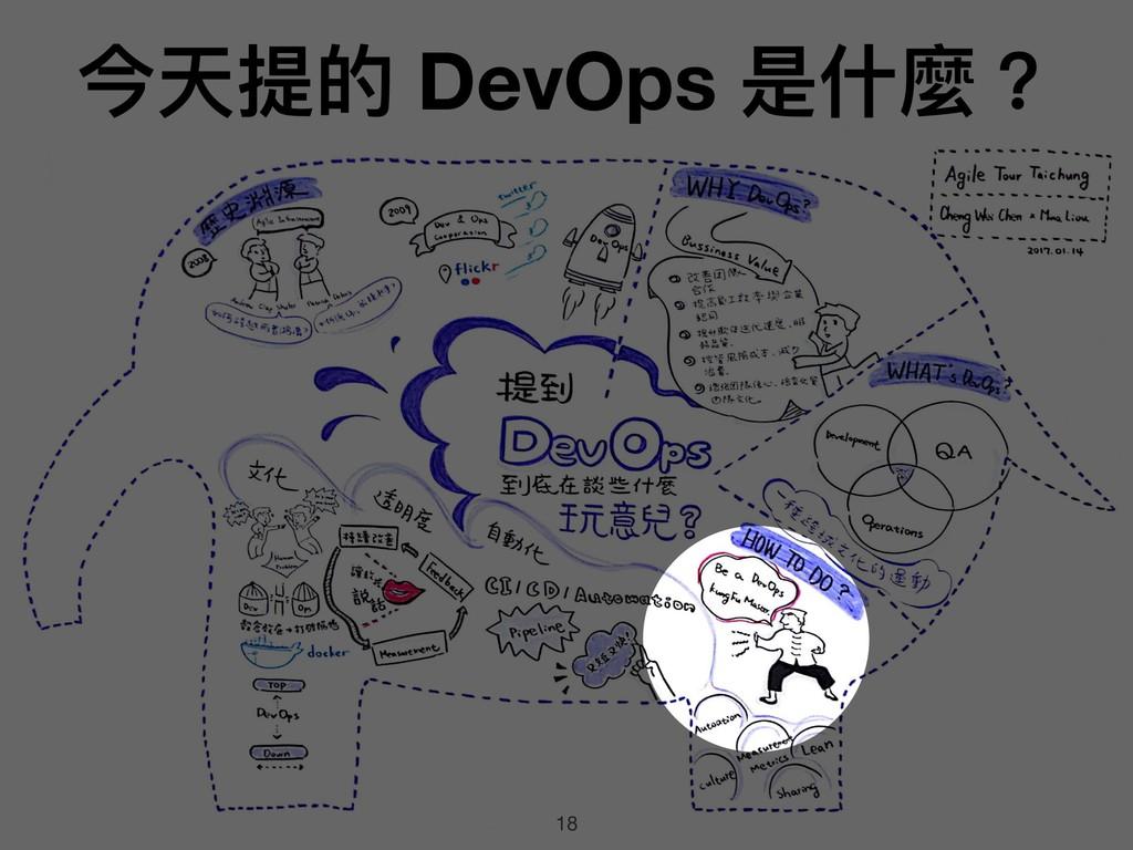 18 今天提的 DevOps 是什什麼?
