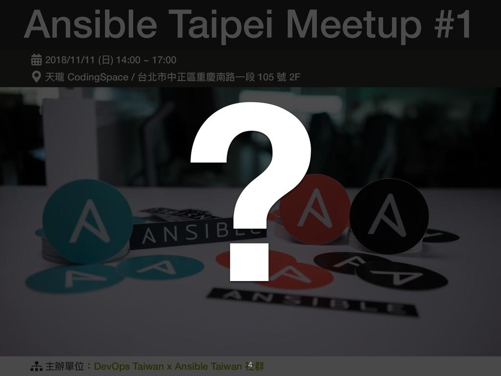 Ansible Taipei Meetup #1 2018/11/11 (⽇日) 14:00 ...