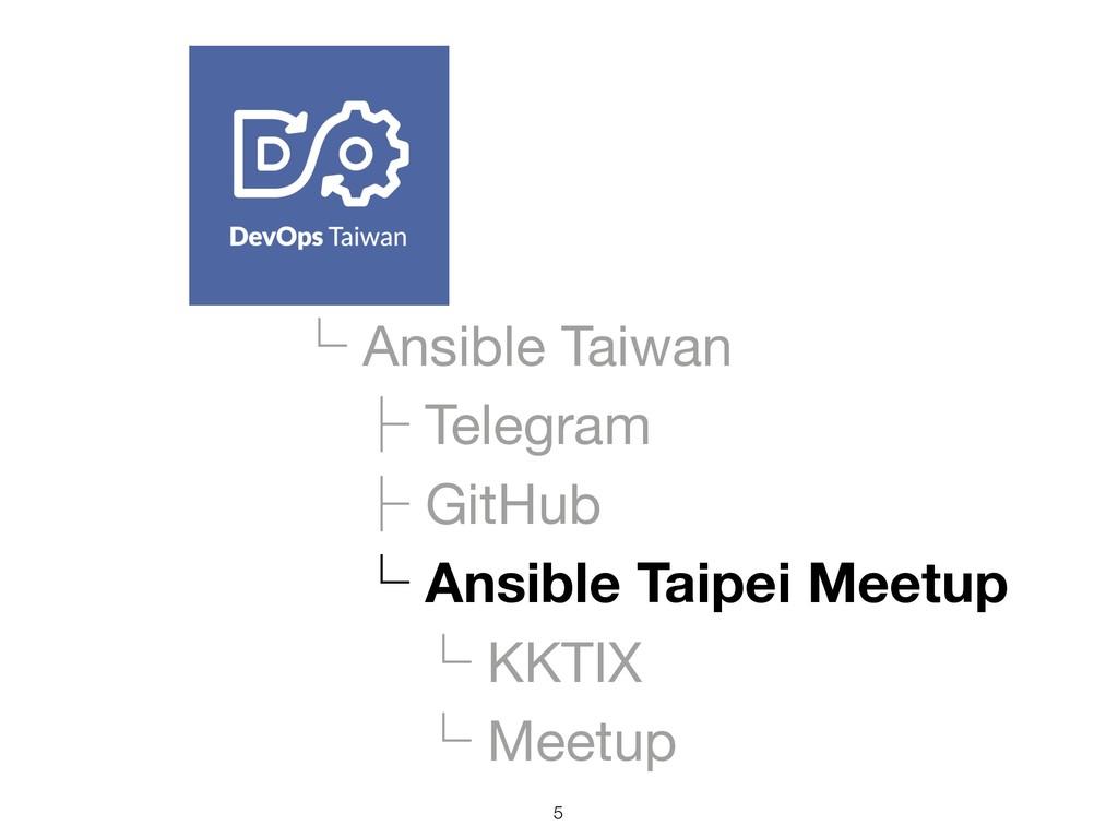 └ Ansible Taiwan ├ Telegram ├ GitHub └ Ansible ...