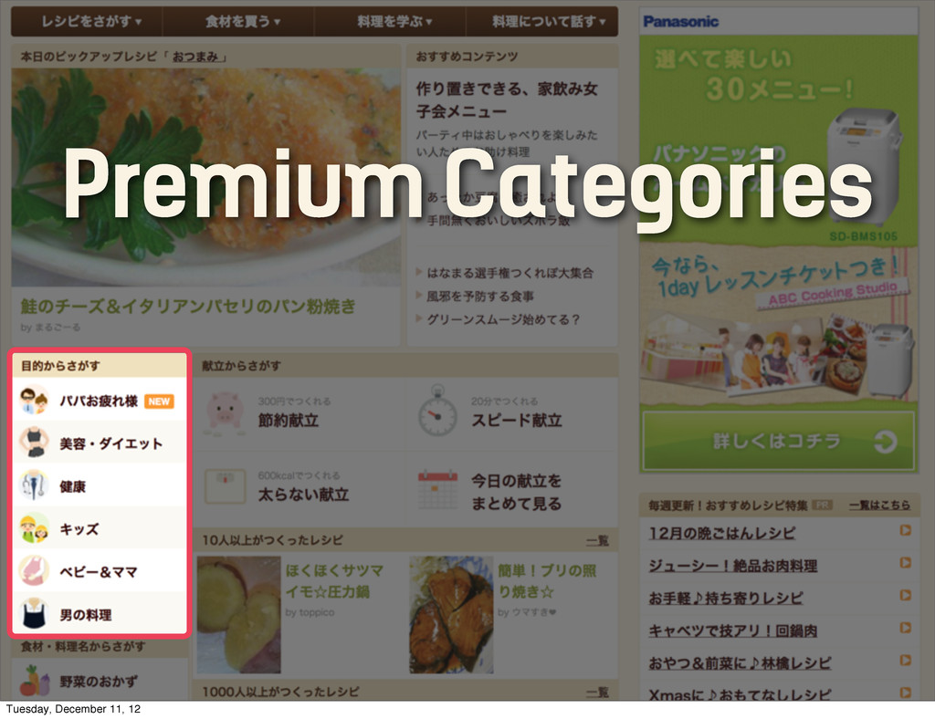 Premium Categories Tuesday, December 11, 12