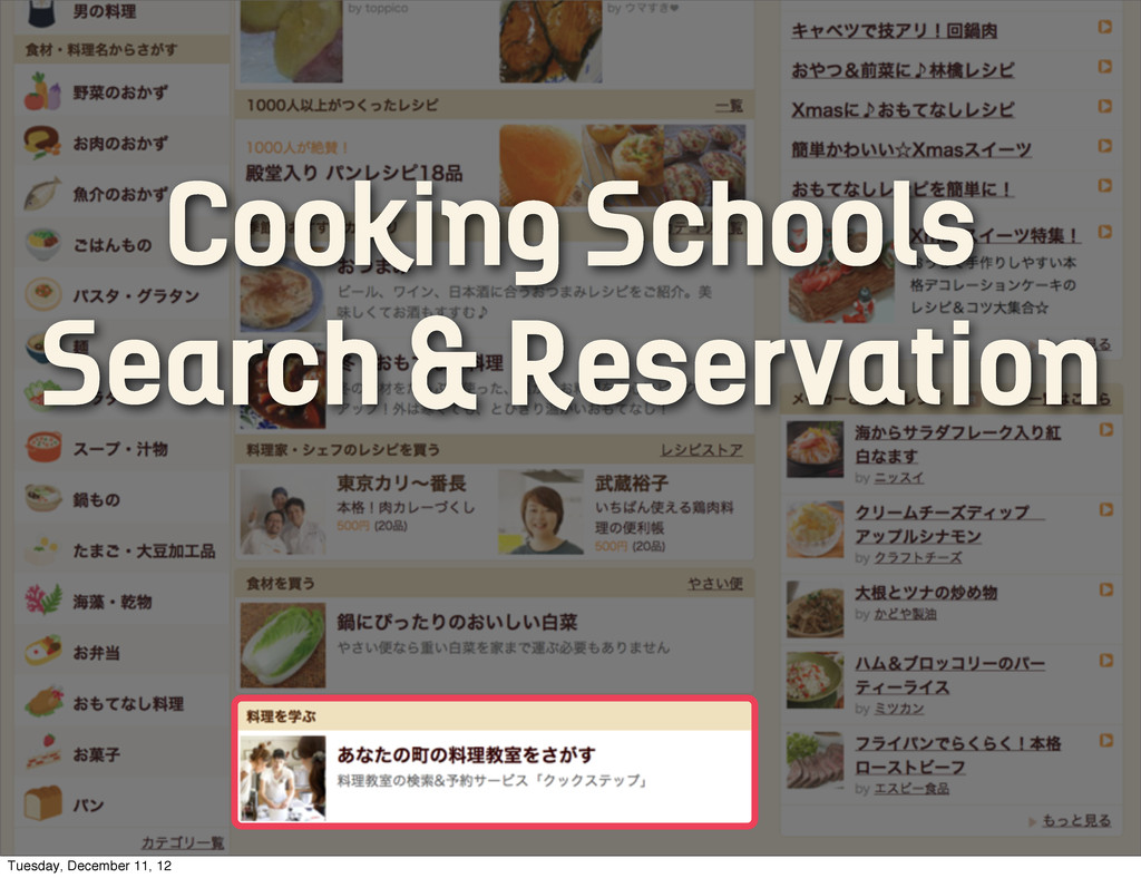 Cooking Schools Search & Reservation Tuesday, D...