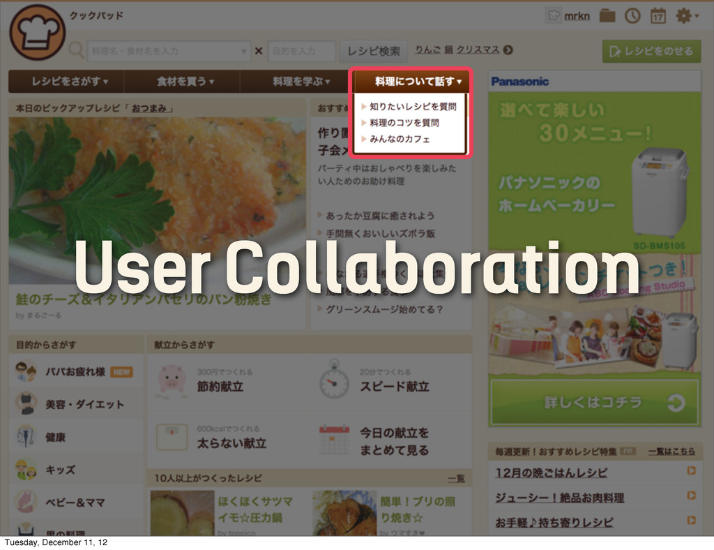 User Collaboration Tuesday, December 11, 12