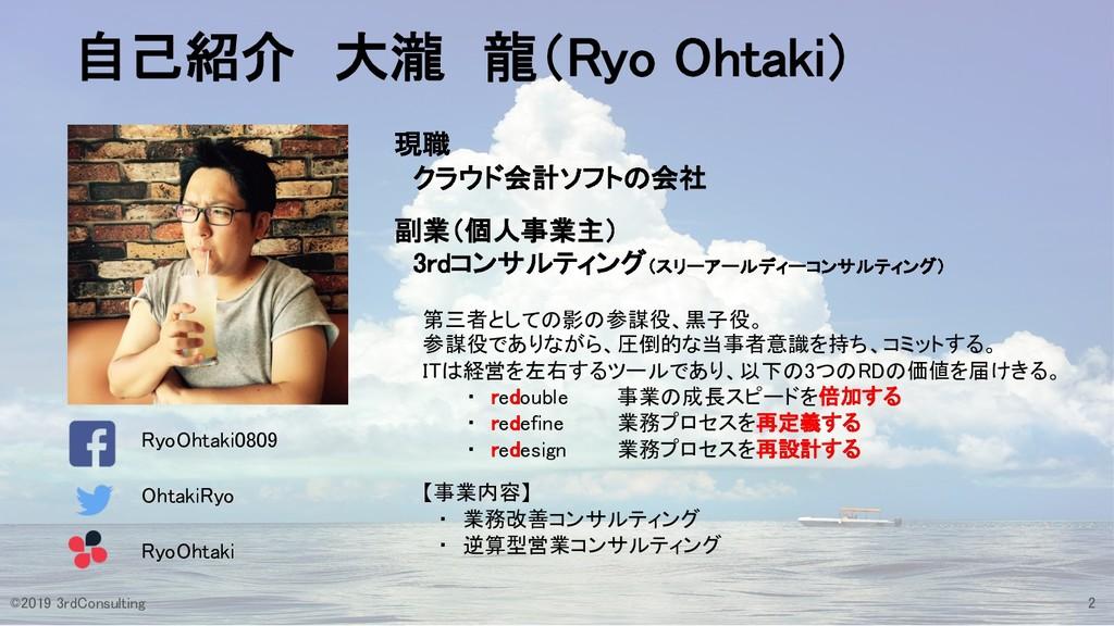 自己紹介 大瀧 龍(Ryo Ohtaki) OhtakiRyo RyoOhtaki0809 現...