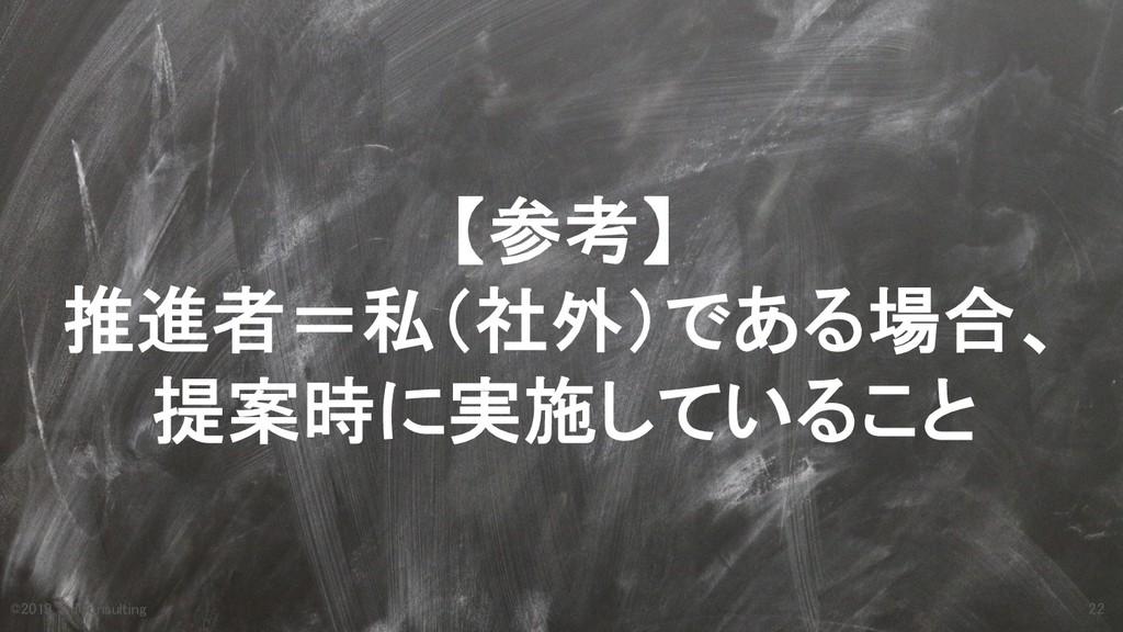 【参考】 推進者=私(社外)である場合、 提案時に実施していること 22 ©2019 3rdC...