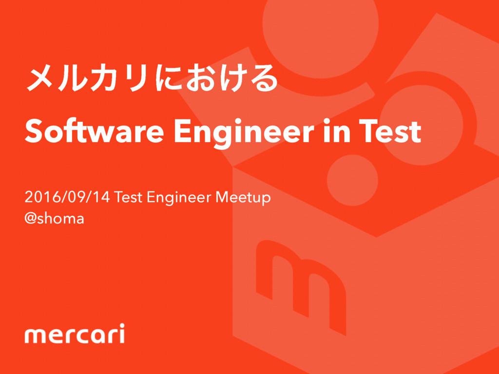 ϝϧΧϦʹ͓͚Δ Software Engineer in Test 2016/09/14 T...