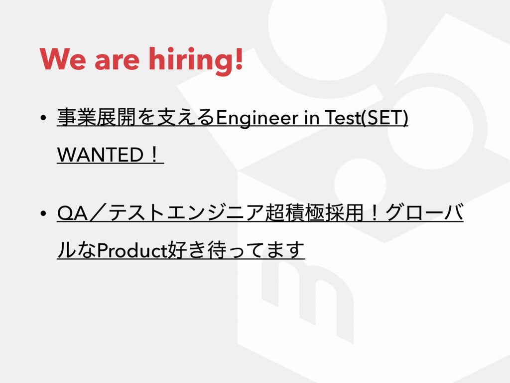 We are hiring! • ۀల։Λࢧ͑ΔEngineer in Test(SET) ...