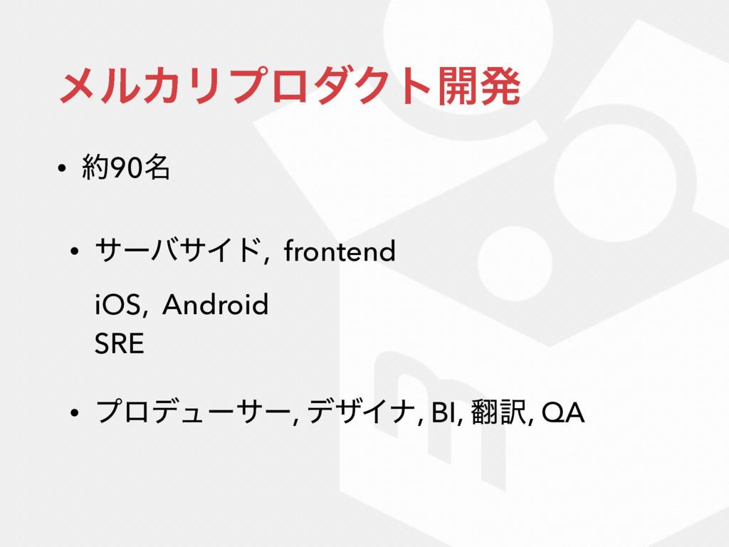 ϝϧΧϦϓϩμΫτ։ൃ • 90໊ • αʔόαΠυ, frontend iOS, And...