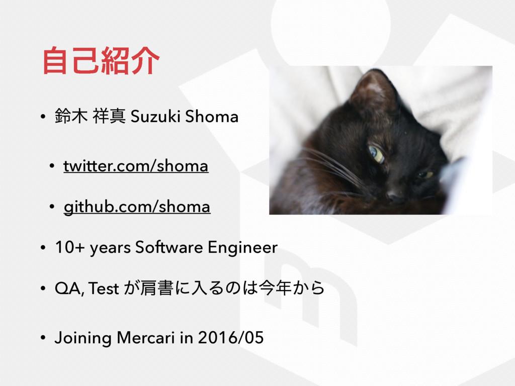 ࣗݾհ • ླ ਅ Suzuki Shoma • twitter.com/shoma •...