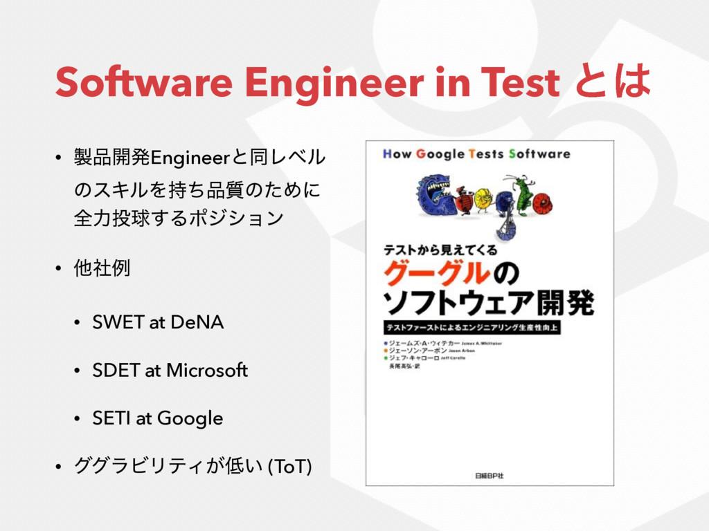 Software Engineer in Test ͱ • ։ൃEngineerͱಉϨϕ...