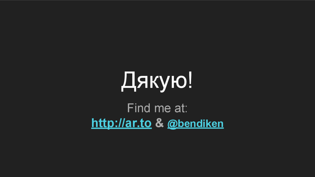 Дякую! Find me at: http://ar.to & @bendiken