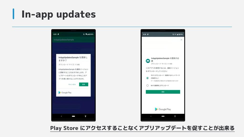In-app updates Play Store にアクセスすることなくアプリアップデートを...