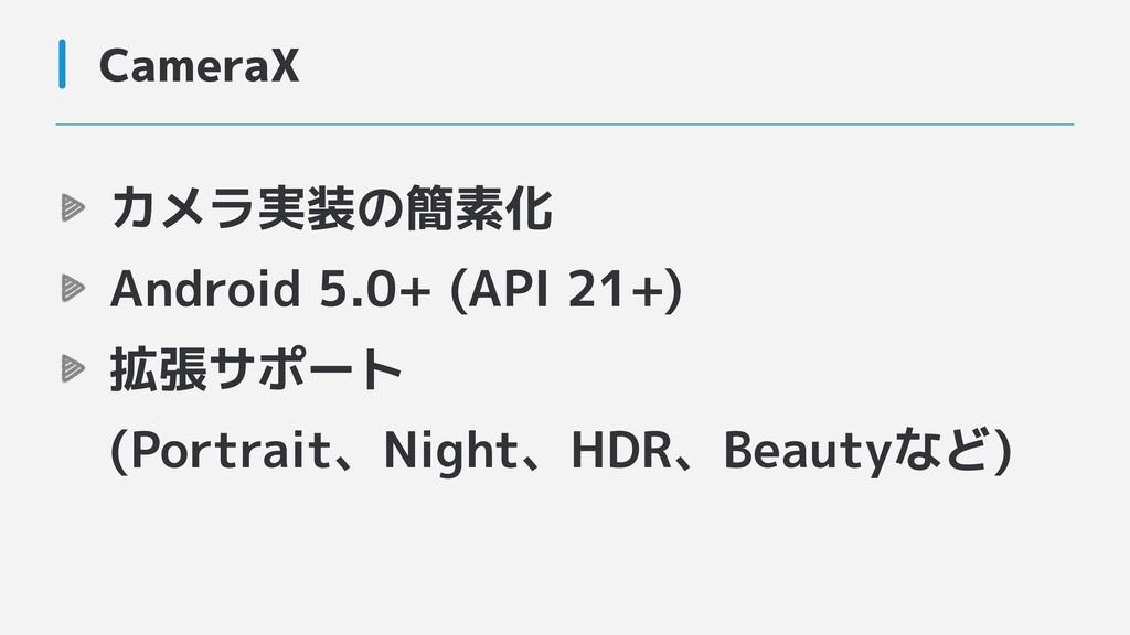 カメラ実装の簡素化 Android 5.0+ (API 21+) 拡張サポート (Portr...