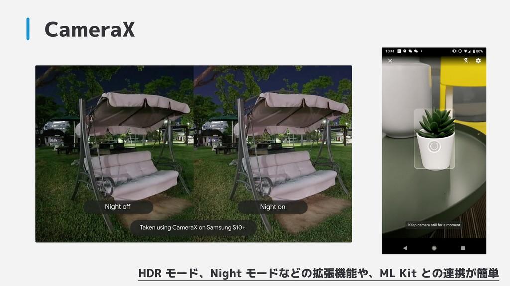 CameraX HDR モード、Night モードなどの拡張機能や、ML Kit との連携が簡単