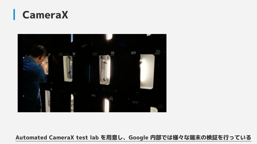 CameraX Automated CameraX test lab を用意し、Google ...