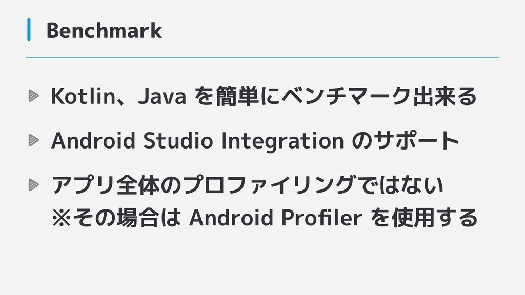 Kotlin、Java を簡単にベンチマーク出来る Android Studio Integr...