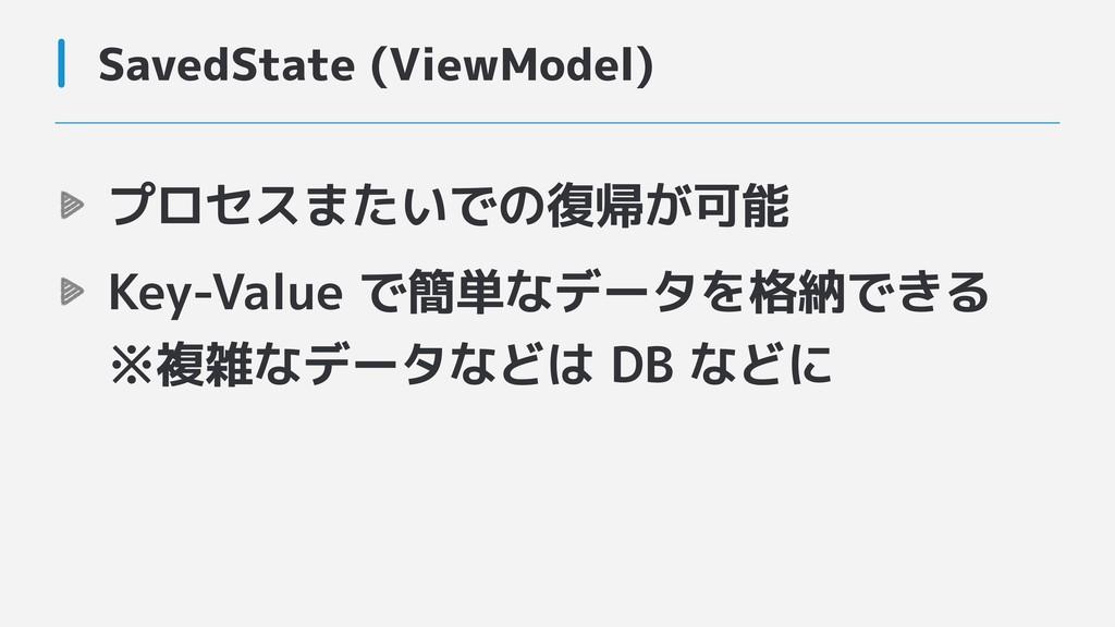 プロセスまたいでの復帰が可能 Key-Value で簡単なデータを格納できる ※複雑なデータ...