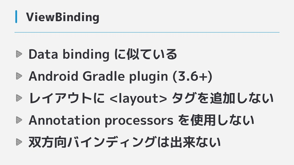Data binding に似ている Android Gradle plugin (3.6+)...