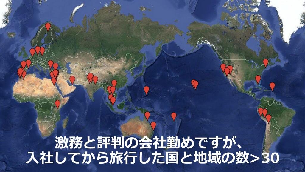 激務と評判の会社勤めですが、 入社してから旅行した国と地域の数>30