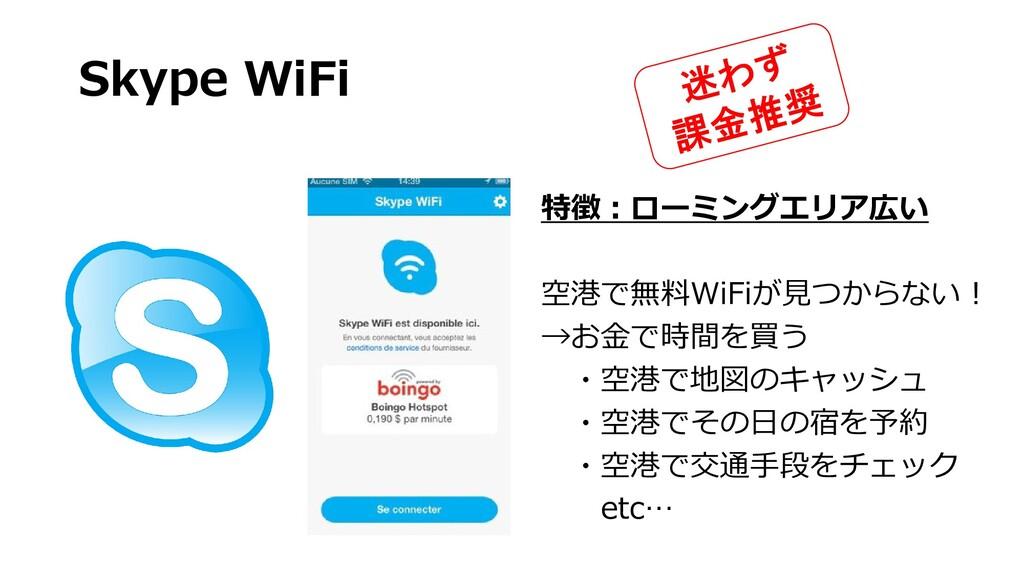 Skype WiFi 特徴:ローミングエリア広い 空港で無料WiFiが見つからない! →お金で...