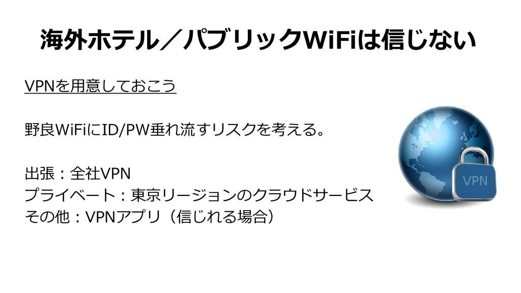 海外ホテル/パブリックWiFiは信じない VPNを用意しておこう 野良WiFiにID/PW垂れ...