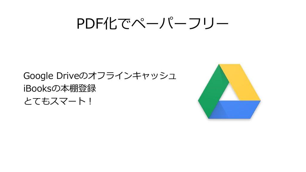 PDF化でペーパーフリー Google Driveのオフラインキャッシュ iBooksの本棚登...