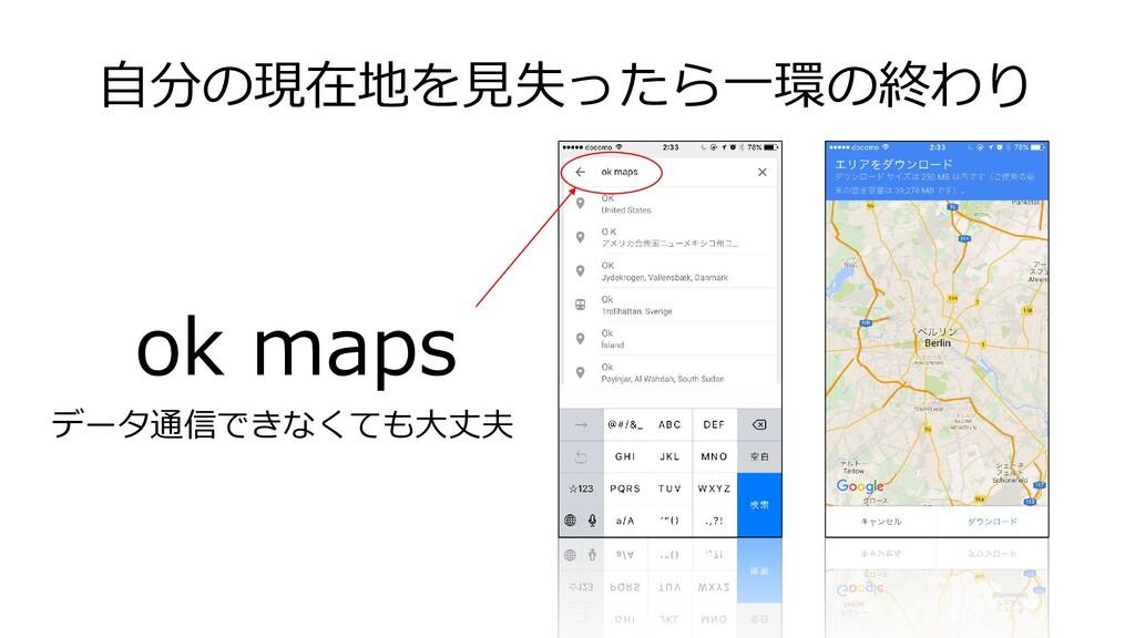 ok maps データ通信できなくても大丈夫 自分の現在地を見失ったら一環の終わり