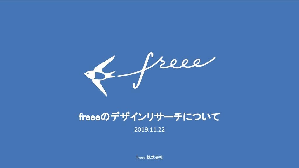 freee 株式会社 freeeのデザインリサーチについて 2019.11.22