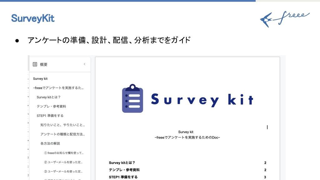 SurveyKit ● アンケートの準備、設計、配信、分析までをガイド