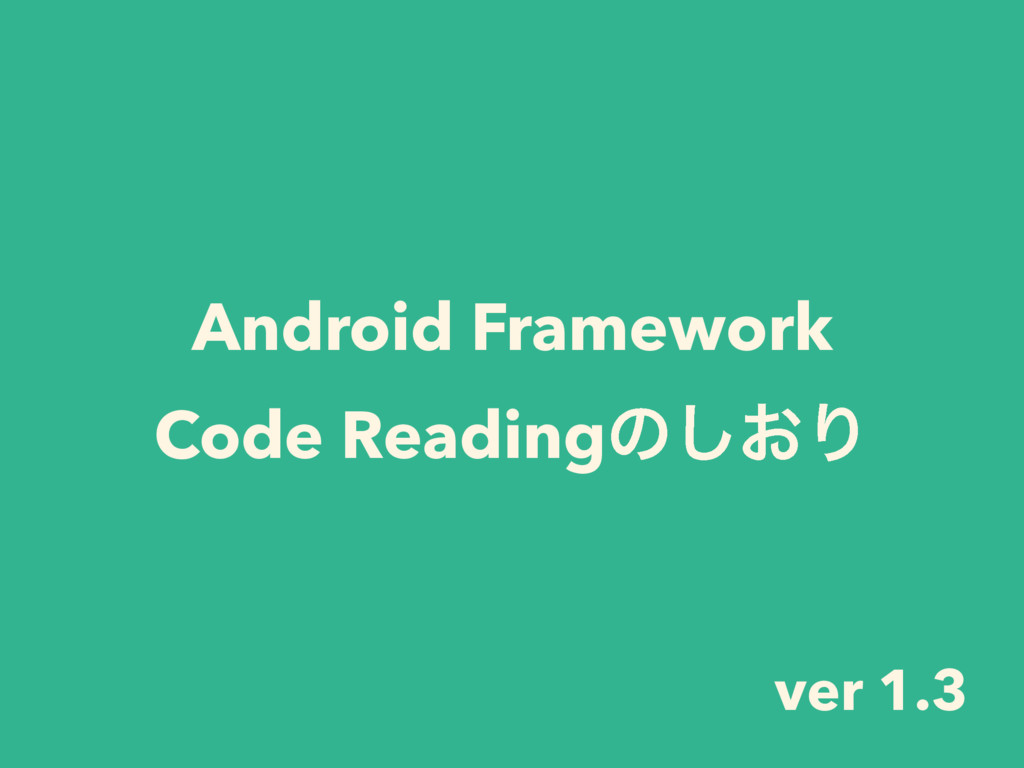 Android Framework