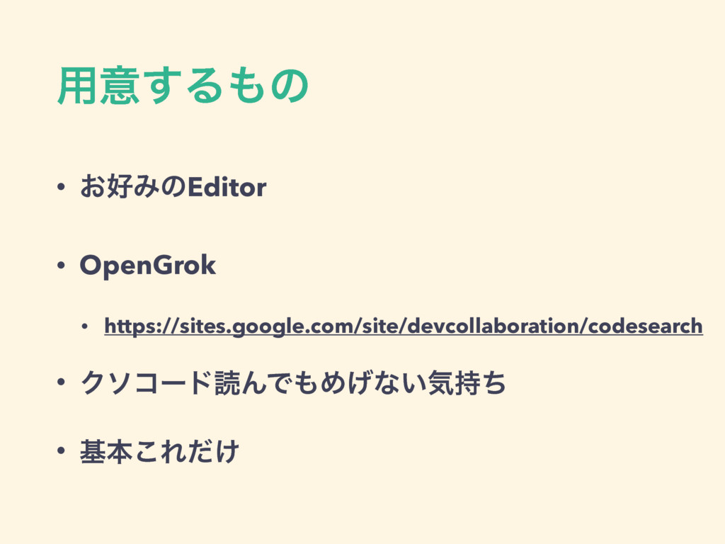 ༻ҙ͢Δ΋ͷ • ͓޷ΈͷEditor • OpenGrok • https://sites....