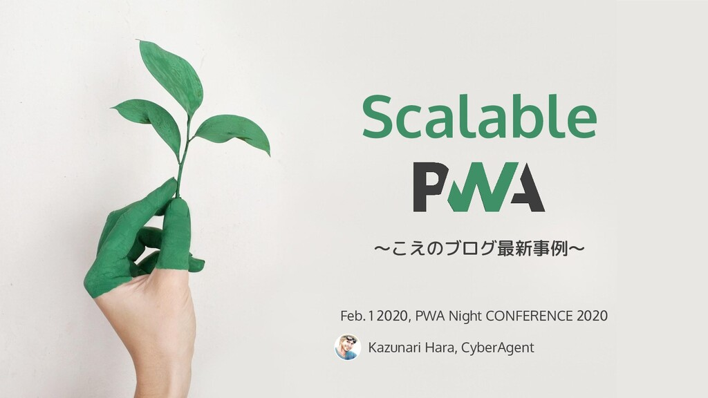 Feb. 1 2020, PWA Night CONFERENCE 2020 Kazunari...