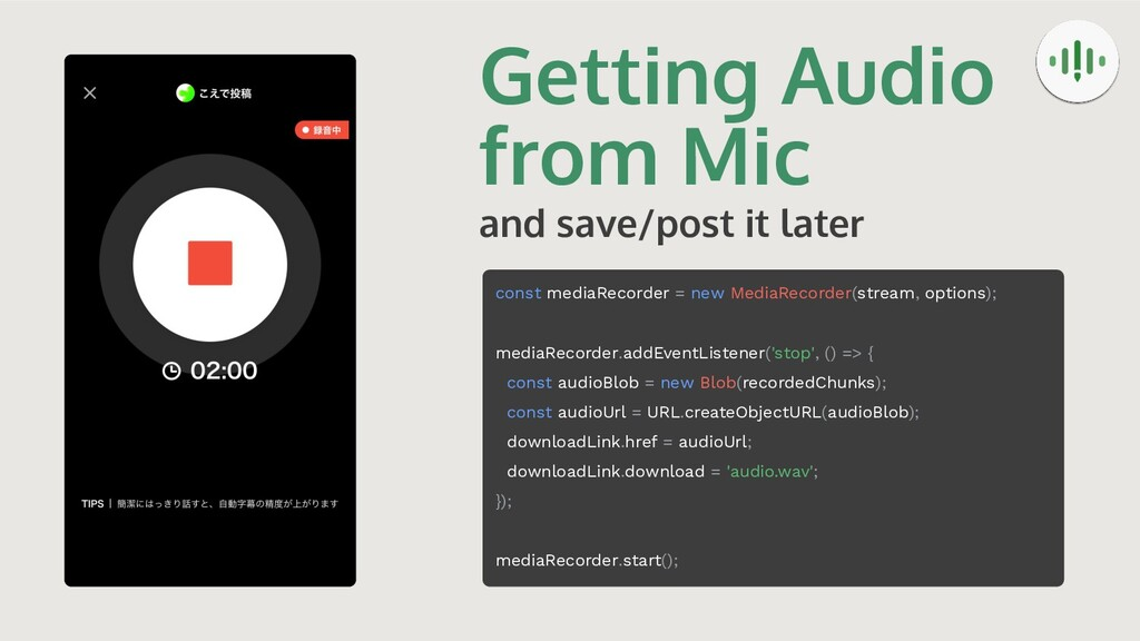 Getting Audio from Mic and save/post it later c...