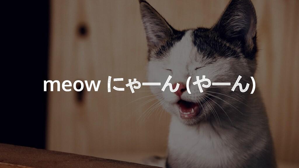meow にゃーん (やーん)