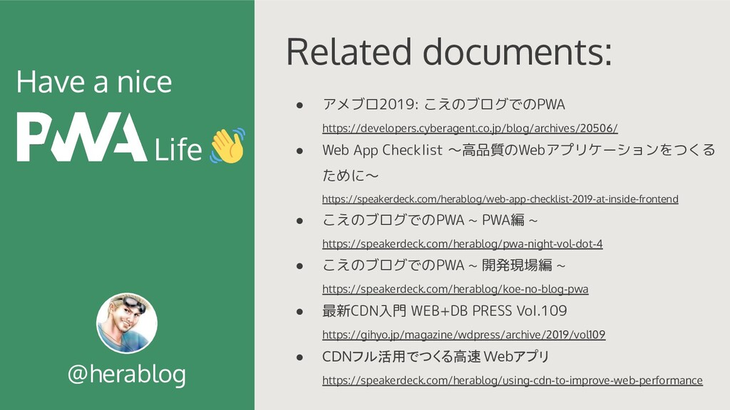 @herablog Related documents: ● アメブロ2019: こえのブログ...