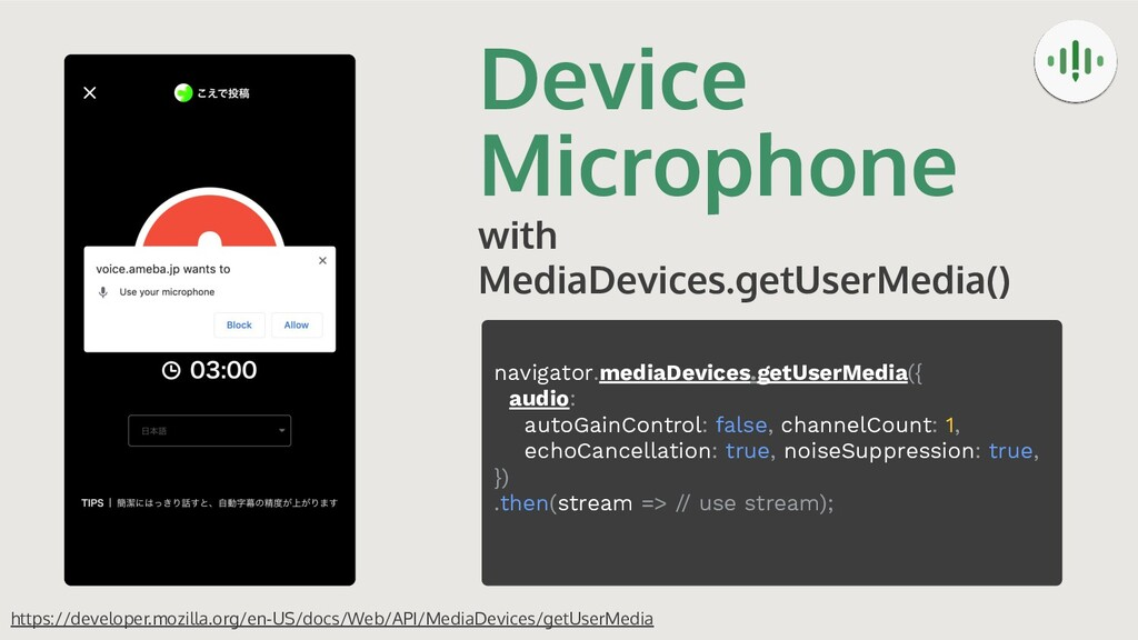 Device Microphone with MediaDevices.getUserMedi...