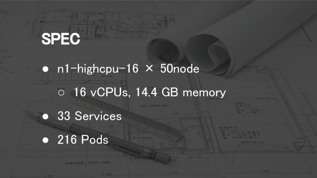 SPEC ● n1-highcpu-16 × 50node ○ 16 vCPUs, 14.4 ...