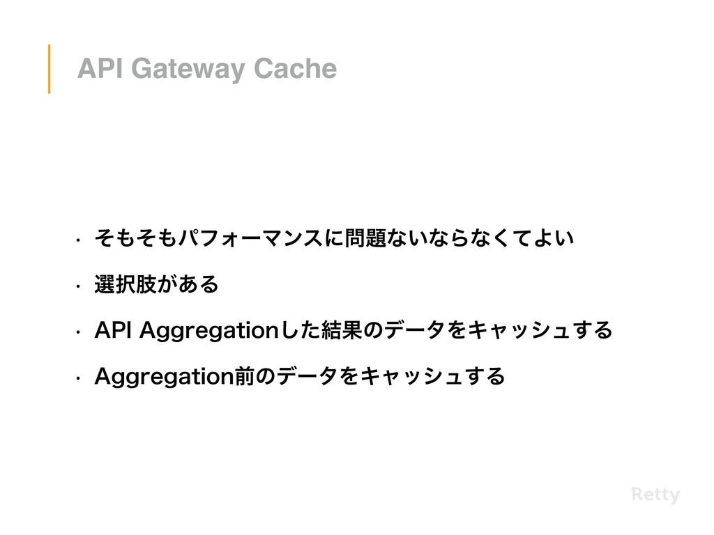 API Gateway Cache w ͦͦύϑΥʔϚϯεʹͳ͍ͳΒͳͯ͘Α͍ w ...