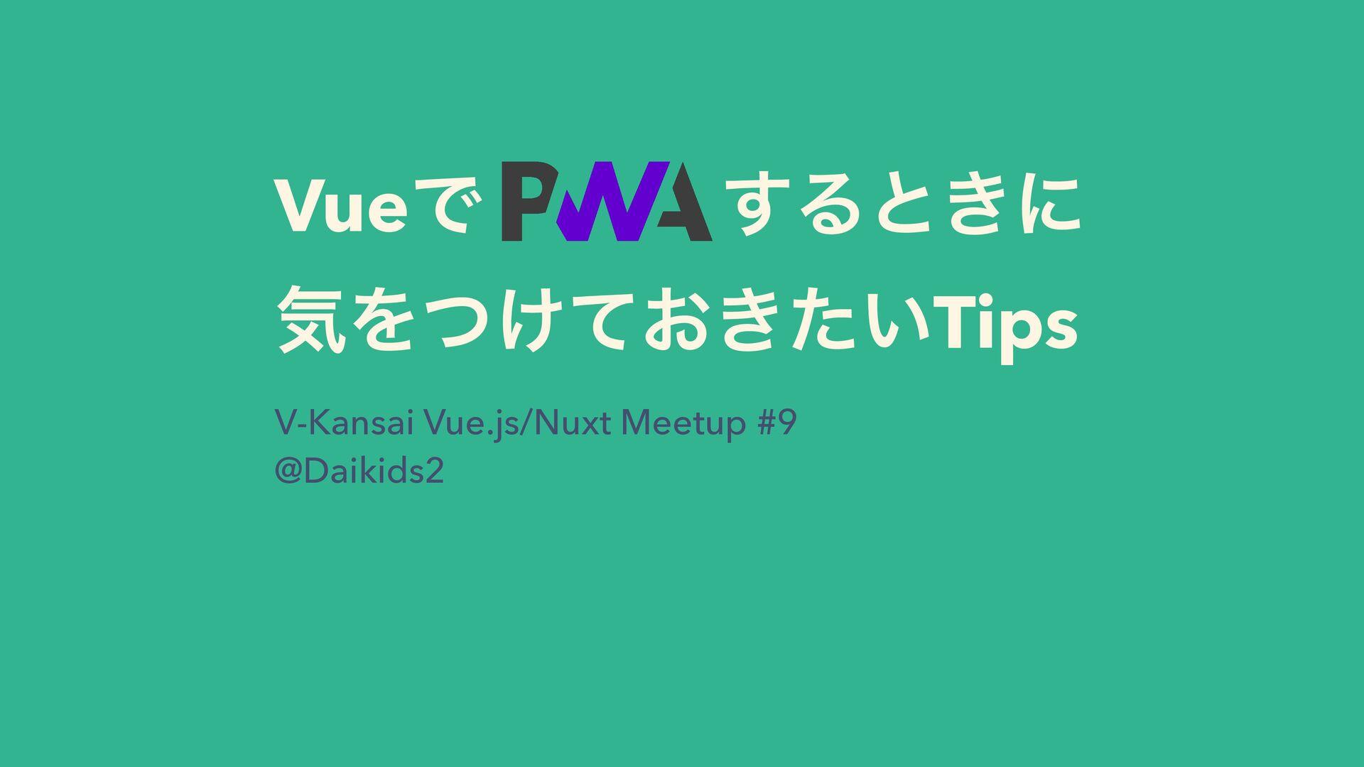 VueͰ ͢Δͱ͖ʹ ؾΛ͚͓͖͍ͭͯͨTips V-Kansai Vue.js/Nuxt M...