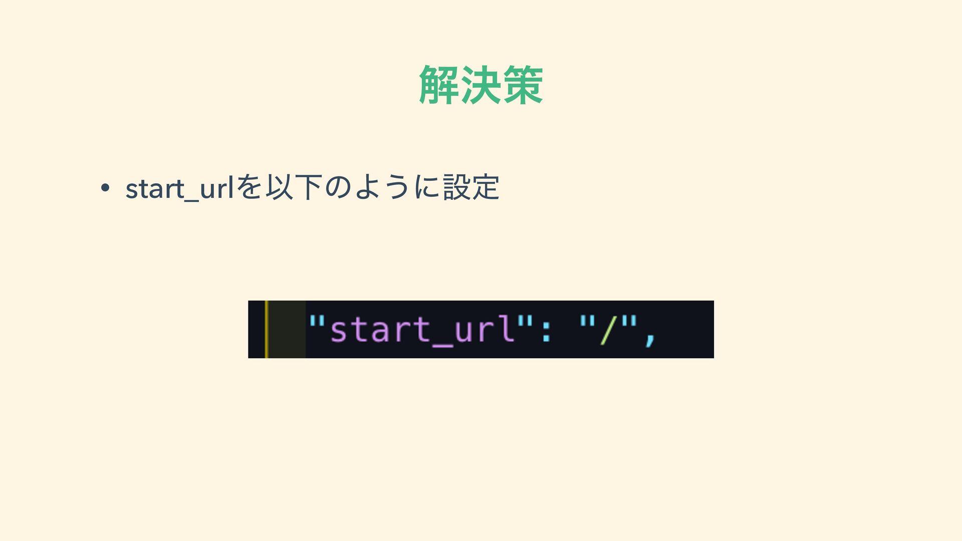 ղܾࡦ • start_urlΛҎԼͷΑ͏ʹઃఆ