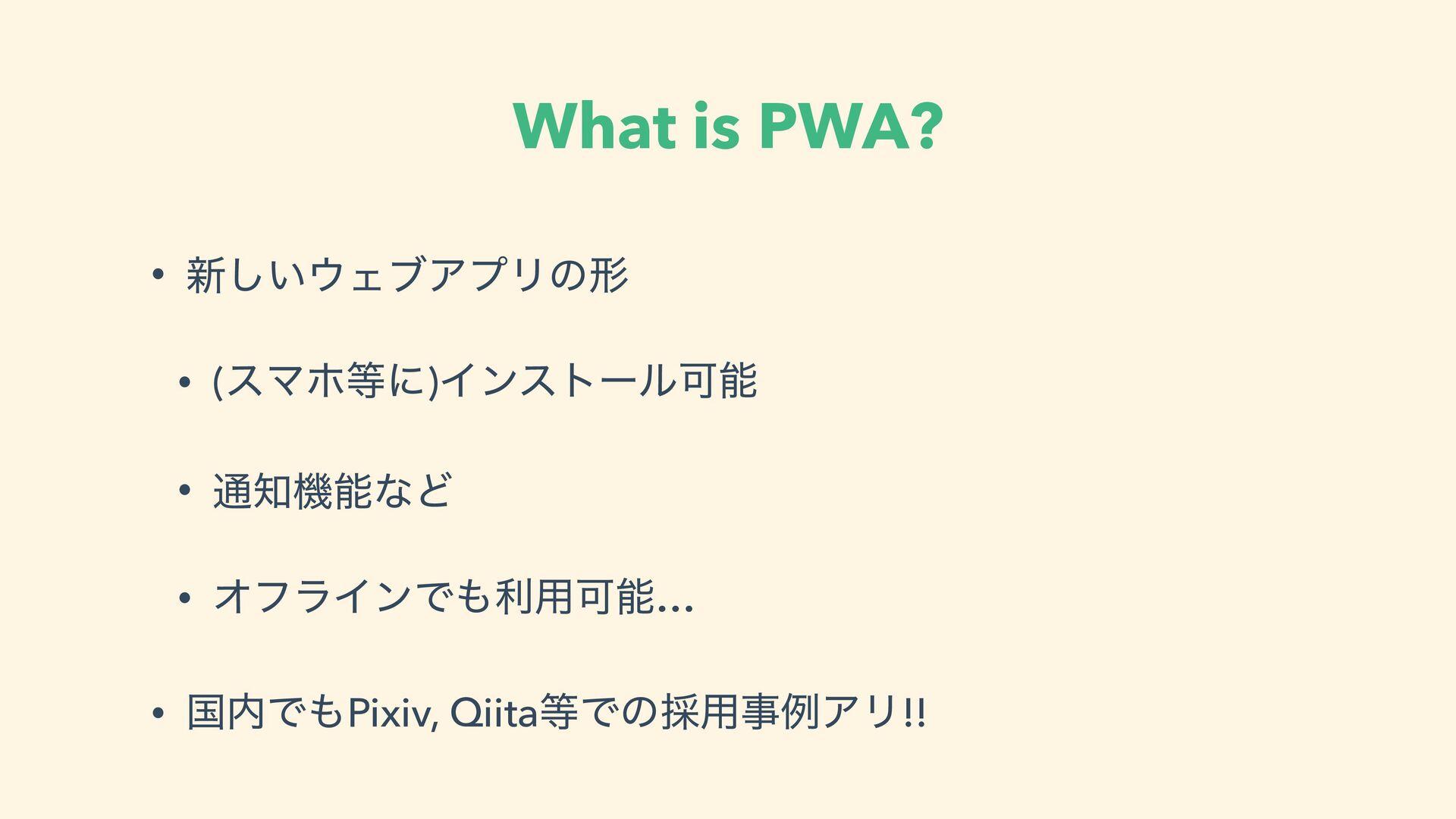 What is PWA? • ৽͍͠ΣϒΞϓϦͷܗ • (εϚϗʹ)ΠϯετʔϧՄ • ...