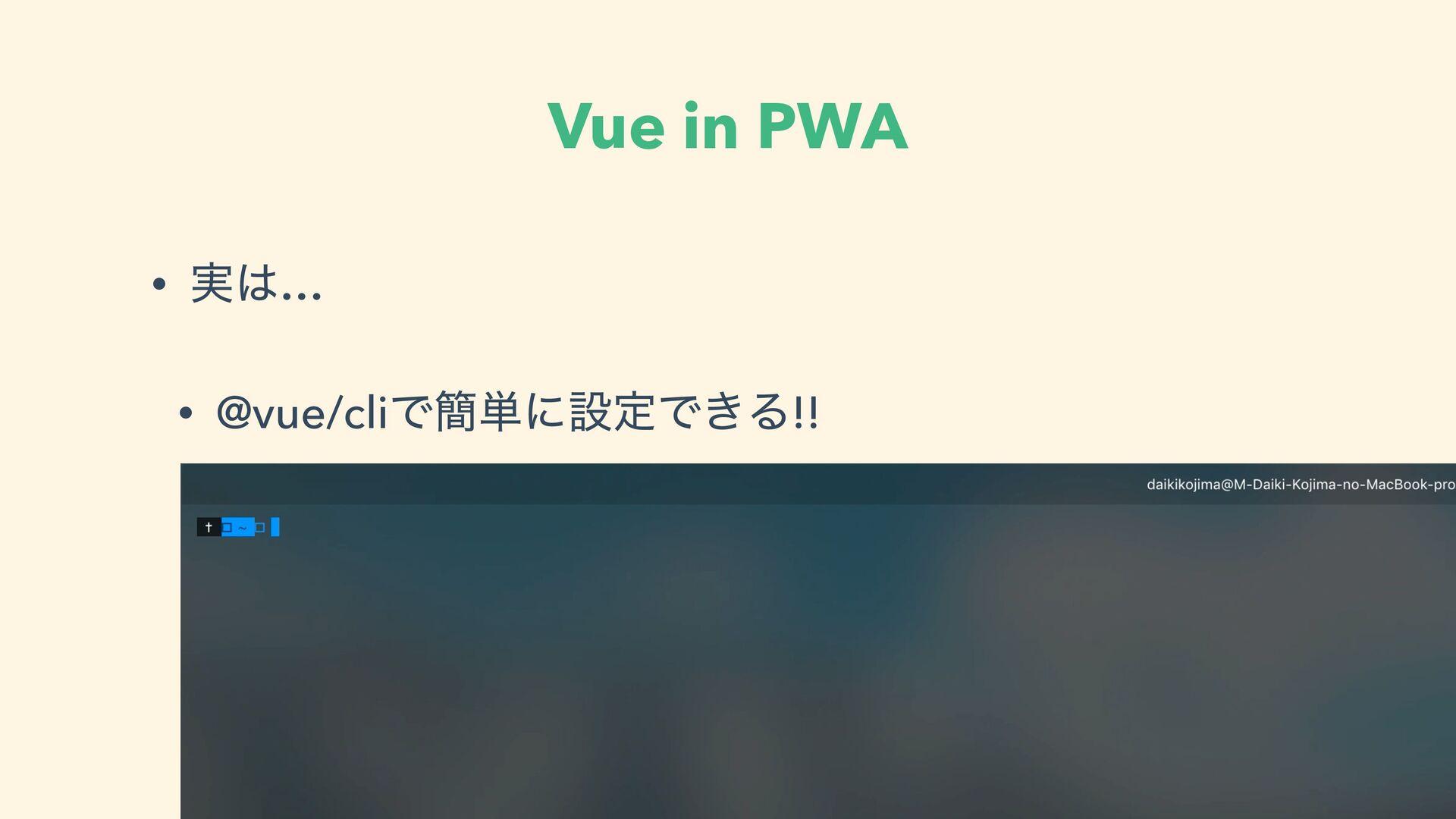Vue in PWA • ࣮… • @vue/cliͰ؆୯ʹઃఆͰ͖Δ!!